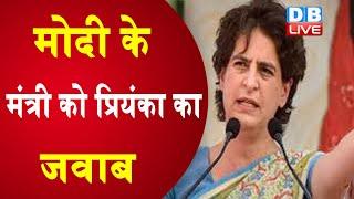 मोदी के मंत्री को प्रियंका का जवाब | 1 अगस्त तक छोड़ दूंगी बंगला- प्रियंका |#DBLIVE