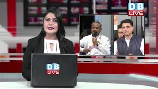 पायलट की गई कुर्सी, एक्टिव हुई BJP | गहलोत जल्द करेंगे कैबिनेट का विस्तार |#DBLIVE