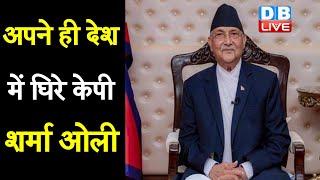 अपने ही देश में घिरे KP Sharma Oli  | अयोध्या पर दिए गए बयान की हो रही आलोचना |#DBLIVE