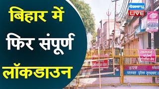 Bihar में फिर संपूर्ण lockdown | 16 जुलाई से 15 दिन का lockdown |#DBLIVE