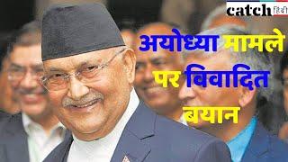 अयोध्या मामले पर ओली का विवादित बयान   Catch Hindi