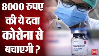 कोरोना वायरस : Biocon संक्रमित मरीजों के लिए लांच करेगी दवा, DCGI से मिल चुकी है मंजूरी!