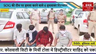 Bulandshahr News // SOG की टीम पर हमला करने वाले 6 हमलावर गिरफ्तार