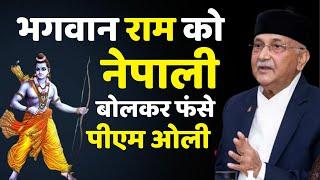 भगवान Ram को Nepal का बताकर फंस गये PM KP Sharma Oli, शुरू हुआ विरोध प्रदर्शन