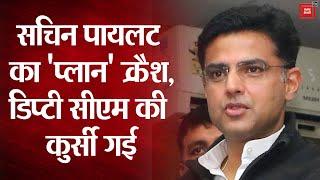 Rajasthan Political Crisis : Sachin Pilot पर भारी पड़े Ashok Gehlot, Deputy CM की कुर्सी गई || Pilot