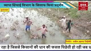 Bulandshahr News // नहर में पानी कम आने पर किसानों में आक्रोश, किया प्रदर्शन