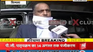 देखिए, डिजिटल इंडिया पर क्या बोले CM जयराम ठाकुर