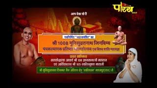 Jahazpur Panchkalyanak Part-2Day-8,Date:-7/2/2020|ज़हाज़पुर पंचकल्याणक भाग-2,दिन-8, दिनांक-7/2/20