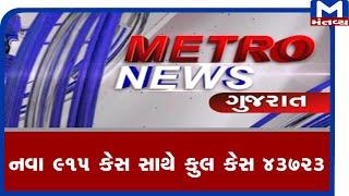 Metro news (14/07/2020)
