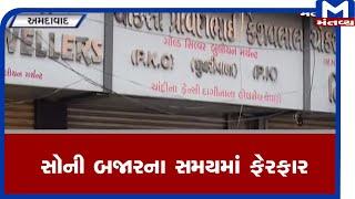 Ahmedabad: સોની બજારના સમયમાં ફેરફાર