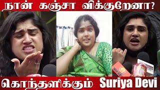 வனிதா பேட்டிக்கு  Suriya Devi பதில்   Suriya devi angry speech against vanitha's press meet