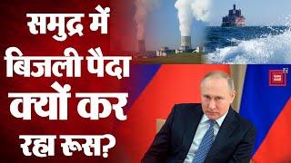 Russia कोरोनावायरस महामारी के बीच क्यों बना रहा Floating Nuclear Power Plants?