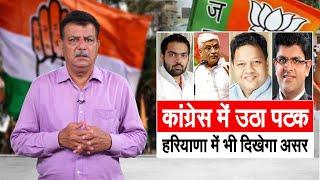 राजस्थान में कांग्रेस की उठा- पटक, हरियाणा में क्या पड़ेगा इसका असर, देखिए ये रिपोर्ट