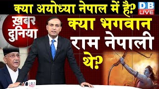 Ayodhya पर Nepali PM KP Sharma Oli के दावे में कितना दम? क्या Ram नेपाली थे? #KhabarDunia | #DBLIVE
