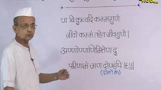 Gyanshala   Kund Kund Ka Kundan   EP-49  ज्ञानशाला, कुंद कुंद का कुंदन