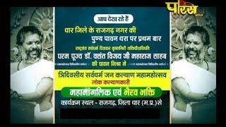 महामांगलिक एवं भैरव भक्ति भाग-1| Shri Vasant Vijay Ji Maharaj|Rajgarh(M.P)|Date:-25/12/19