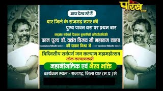 महामांगलिक एवं भैरव भक्ति भाग-2| Shri Vasant Vijay Ji Maharaj|Rajgarh(M.P)|Date:-25/12/19