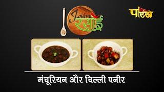Jain Rasoi   Broccoli Almond Soup & Palak Soup   EP – 12   जैन रसोई। ब्रोकली बादाम सूप और पालक सूप