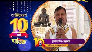 Paras Channel 10 Year Wishes | Byte | P.P Gyanendra Jain Ji