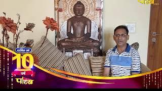 Paras Channel 10 Year Wishes | Byte | Shri. Naresh Kasliwal Ji