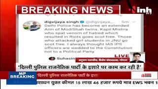 Madhya Pradesh News || Congress Leader Digvijaya Singh ने Tweet कर पुलिस के रवैये पर उठाये सवाल