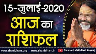 Gurumantra 15 July 2020 Today Horoscope Success Key Paramhans Daati Maharaj