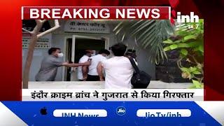 Madhya Pradesh News    Indore Crime Branch ने वांटेड आरोपी Jeetu Soni को किया गिरफ्तार