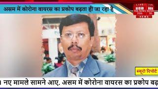 Assam में  Covid-19 से Dr. Jahan lqbal Ahmad  की मौत