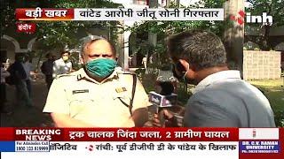 Madhya Pradesh News || Most Wanted Jeetu Soni गिरफ्तार, DIG ने की INH 24x7 से खास बातचीत