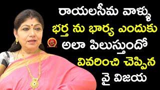 రాయలసీమ వాళ్ళు భర్త ను భార్య ఎందుకు అలా పిలుస్తుందో వివరించి చెప్పిన వై || Y Vijaya Latest Interview