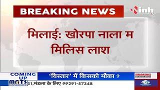 CG Bhilai News || खोरपा नाला में मिली लाश, जांच में जुटी पुलिस