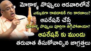 మోకాళ్ళ నొప్పులు ఆడవారిలోనే ఎక్కువగా రావడానికి గల కారణాలు | Dr.Dasaradha RamaReddy (Orthopedic)
