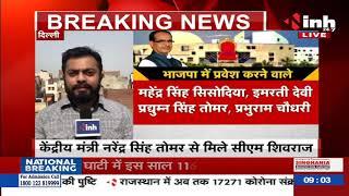 Shivraj Singh Government Cabinet Expansion ||  Shivraj Cabinet के विस्तार का काउंटडाउन
