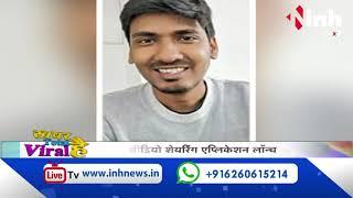 Made In India    TikTok को टक्कर दे रहा भारत का Chingari App