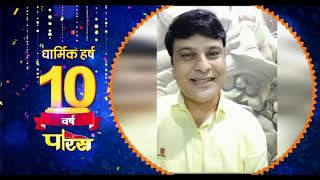 Paras Channel 10 Year Wishes | Byte | Shri Hitesh Jain