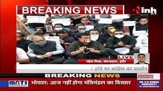 Madhya Pradesh News || Indore में Congress का भाजपा सरकार के खिलाफ प्रदर्शन