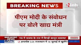 Chhattisgarh News || Food Minister Amarjeet Bhagat का बयान
