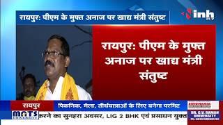 Chhattisgarh News || Home Minister Tamradhwaj Sahu ने कहा- पहली बार केंद्र ने हमारी मांगे मानी हैं