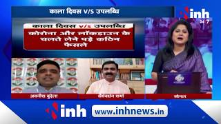 Madhya Pradesh Government ||  काला दिवस VS उपलब्धि
