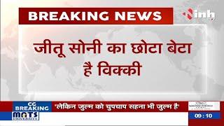 Madhya Pradesh News || जीतू सोनी के बेटे विक्की ने किया सरेंडर, 2 मामलों में था फरार