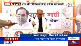 Bhupesh Baghel Government || Rajiv Gandhi Kisan Nyay Yojya, TS Singh Deo के बयान से सियासी उबाल