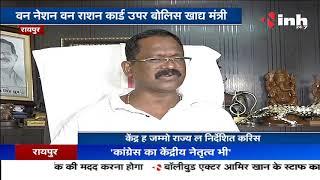 Chhattisgarh News || Food Minister Amarjeet Bhagat बोले- 15 August से लागू होगा योजना