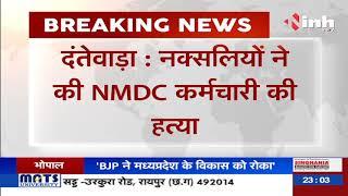 Chhattisgarh News || Dantewada में नक्सलियों ने की NMDC कर्मचारी  की हत्या