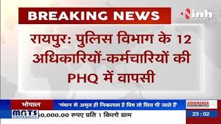 Chhattisgarh News || पुलिस विभाग के 12 अधिकारियों- कर्मचारियों की PHQ में वापसी