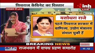 Madhya Pradesh News || Shivraj Cabinet Expansion, BJP Leader Yashodhara Raje ने ली शपथ