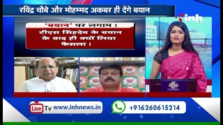 Chhattisgarh News    Bhupesh Baghel Government 'बयान' पर लगाम !