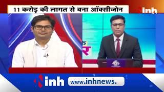 Chhattisgarh News    Bhupesh Baghel Government, ऑक्सीजोन के शिल्पकार