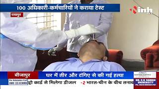 Chhattisgarh News || Corona Virus Outbreak 100 अधिकारी - कर्मचारियों ने कराया Corona Test