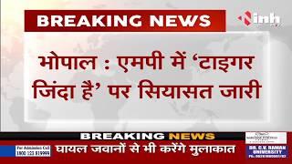 Madhya Pradesh News || Congress Leader Digvijaya Singh का Tweet