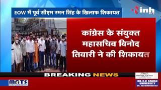 Chhattisgarh News || EOW में Former CM Dr. Raman Singh के खिलाफ शिकायत